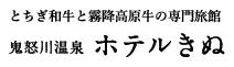 とちぎ和牛と霧降高原牛の専門旅館 鬼怒川温泉「ホテルきぬ」