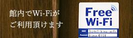 館内でWi-Fiがご利用頂けます